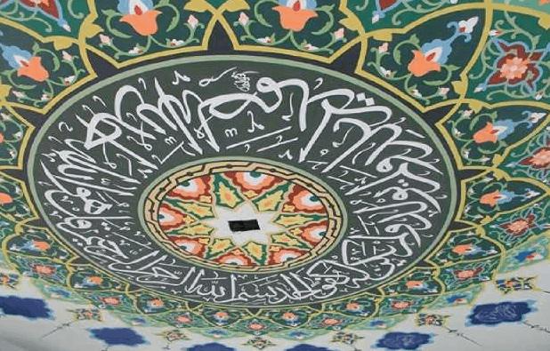 kaligrafi kubah